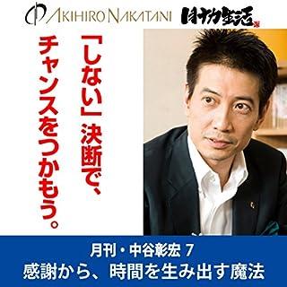 『月刊・中谷彰宏7「『しない』決断で、チャンスをつかもう。」――感謝から、時間を生み出す魔法』のカバーアート