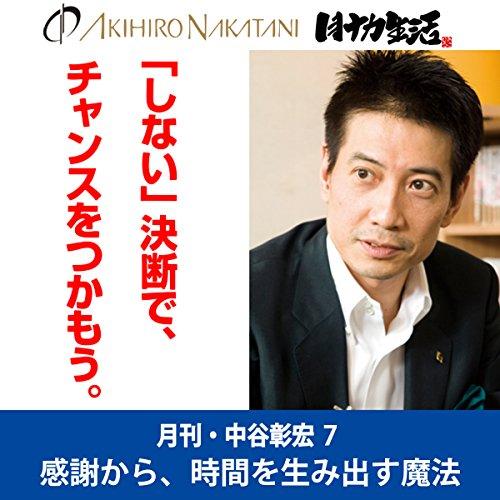 月刊・中谷彰宏7「『しない』決断で、チャンスをつかもう。」――感謝から、時間を生み出す魔法 | 中谷 彰宏