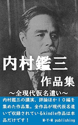 内村鑑三作品集: 全現代仮名遣い