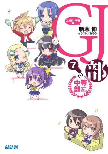 GJ部中等部 (7) (ガガガ文庫)