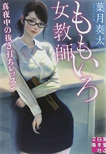 ももいろ女教師 真夜中の抜き打ちレッスン (実業之日本社文庫)