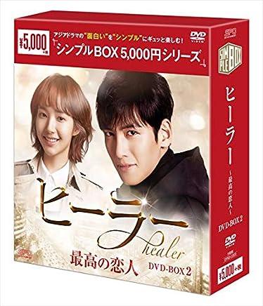 ヒーラー~最高の恋人~ DVD-BOX2<シンプルBOXシリーズ>