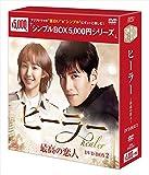 ヒーラー~最高の恋人~ DVD-BOX2<シンプルBOX 5,000円シリーズ>[DVD]