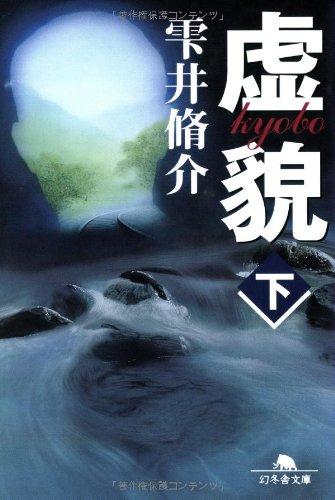 虚貌〈下〉 (幻冬舎文庫)