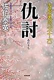 仇討―吉原裏同心〈16〉 (光文社時代小説文庫)