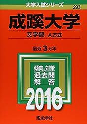 成蹊大学(文学部−A方式) (2016年版大学入試シリーズ)・赤本・過去問