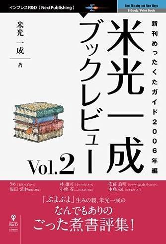 米光一成ブックレビュー Vol.2 (NextPublishing)