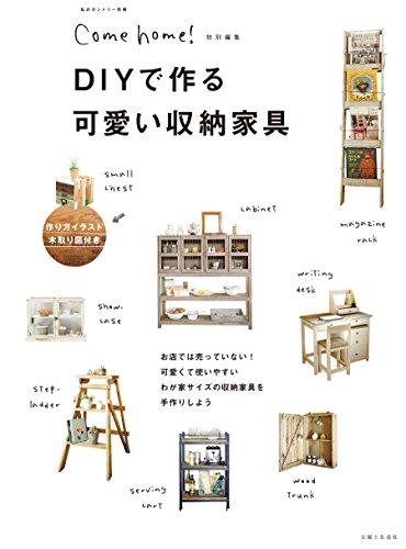 DIYで作る可愛い収納家具 (Come home!)