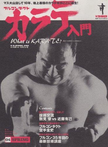 フルコンタクトカラテ入門―What is karate? (B.B.mook―スポーツシリーズ (286))