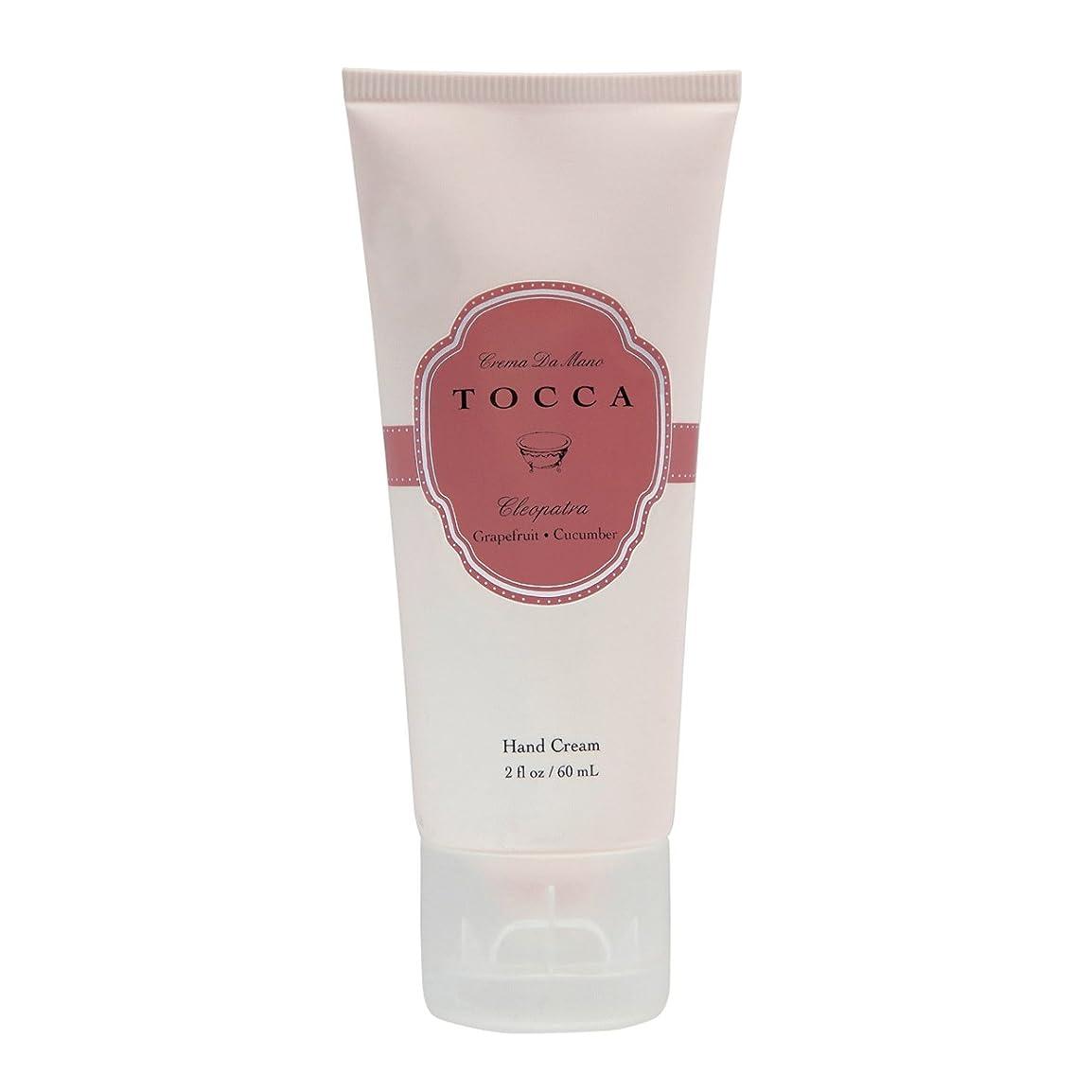 ベギン脱臼する拳トッカ(TOCCA) ハンドクリーム  クレオパトラの香り 60ml(手指用保湿  グレープフルーツとキューカンバーのフレッシュでクリーンな香り)