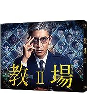 教場II [Blu-ray]