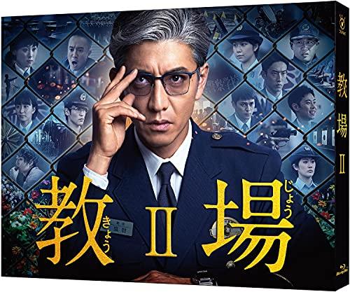 【メーカー特典あり】教場II(B6ミニクリアファイル付) [Blu-ray]