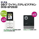 ELPA DECT ワイヤレステレビドアホン モニター子機1台カメラ子機1台セット DHS-SP2020 1864200