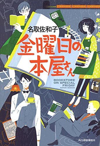 金曜日の本屋さん (ハルキ文庫)