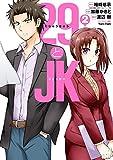 29とJK 2巻 (デジタル版ガンガンコミックスONLINE)
