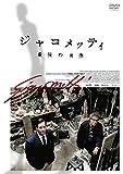 ジャコメッティ 最後の肖像[DVD]