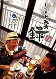 安田ユーシ・犬飼若博 LIVE 双六『録』[DVD]