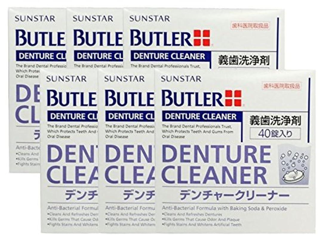 岸退化する耕すサンスター/バトラー歯科用バトラー デンチャークリーナー #250P 6箱 義歯洗浄剤 6個入/箱