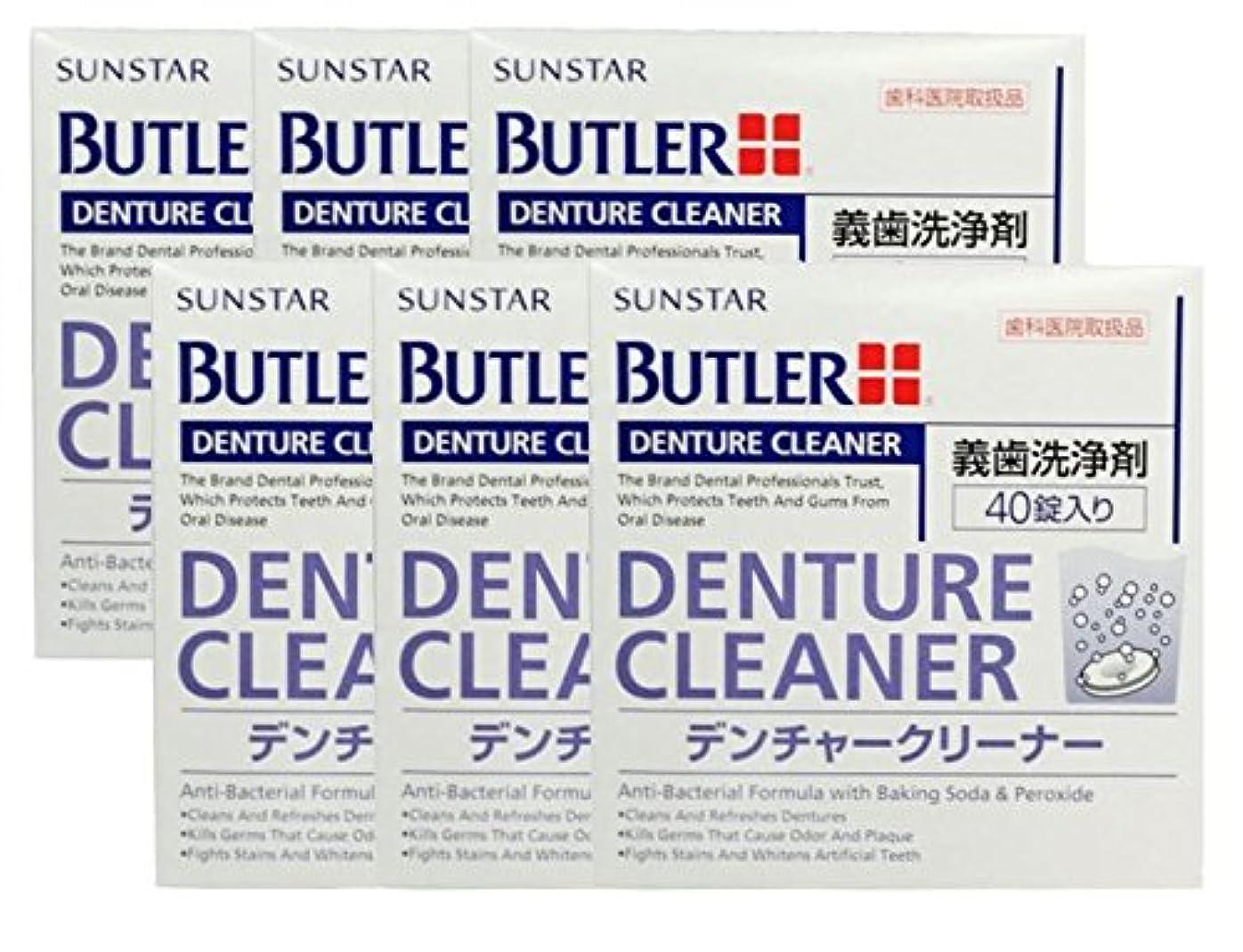 電卓全体に実行可能サンスター/バトラー歯科用バトラー デンチャークリーナー #250P 6箱 義歯洗浄剤 6個入/箱
