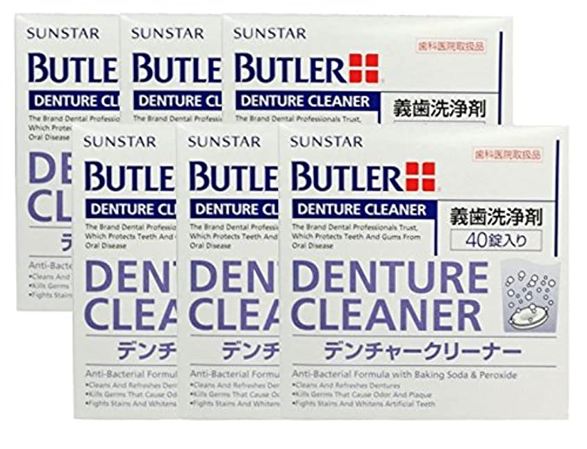 透けて見える時々電話をかけるサンスター/バトラー歯科用バトラー デンチャークリーナー #250P 6箱 義歯洗浄剤 6個入/箱