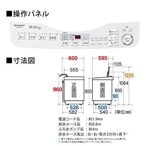 SHARP(シャープ)『全自動洗濯機(ES-GV8D)』