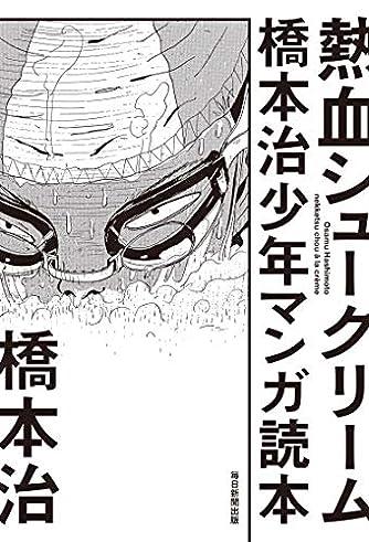 熱血シュークリーム 橋本治少年マンガ読本