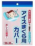 サンコー アイスまくら用カバー ピンク 袋1枚