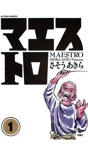 マエストロ : 1 (アクションコミックス)