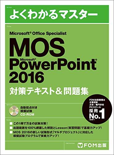 Microsoft Office Specialist Microsoft PowerPoint 2016 対策テキスト&問題集 (よくわかるマスター)の詳細を見る