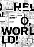 ハロー・ワールド (講談社文庫)