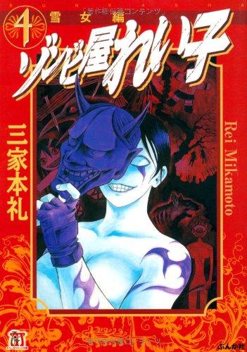 ゾンビ屋れい子 4 雪女 編 (ホラーMコミック文庫)