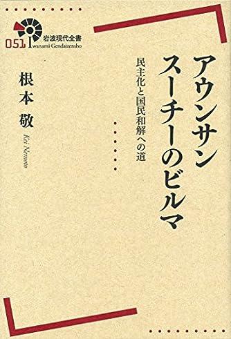 アウンサンスーチーのビルマ――民主化と国民和解への道 (岩波現代全書)