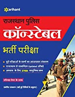Rajasthan Police Constable Guide 2019 Hindi (Old Edition)