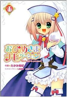 おひめさまナビゲーション(1) (電撃コミックス)