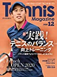 月刊テニスマガジン 2020年 12月号 [雑誌]