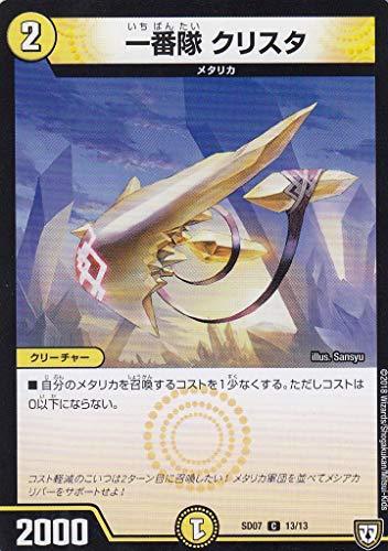 デュエルマスターズ DMSD07 13/13 一番隊 クリスタ (C コモン) 煌世の剣・Z炸裂・スタートデッキ DMSD-07