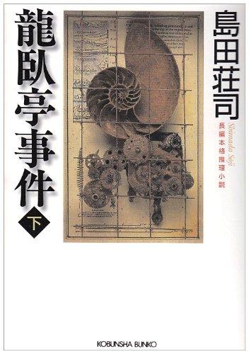 龍臥亭事件〈下〉 (光文社文庫)