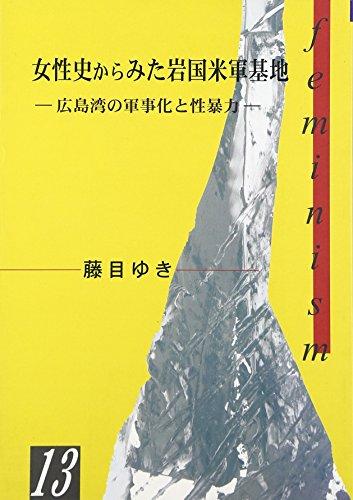 女性史からみた岩国米軍基地―広島湾の軍事化と性暴力 (hiroshima・1000シリーズ)