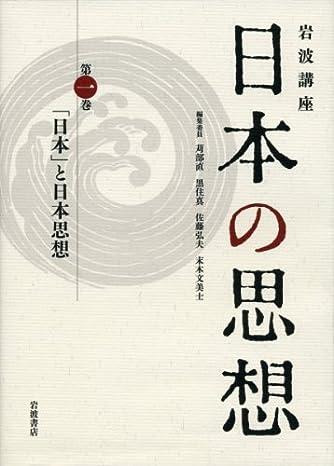 「日本」と日本思想 (岩波講座 日本の思想 第一巻)