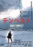 Japanese Movie - Tempest Sado Tempest [Japan DVD] OHD-284 image