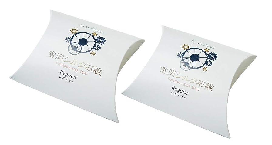 氏カウントアップ鳴り響く絹工房 富岡シルク石鹸 レギュラーサイズ(80g)2個セット 泡立てネット付