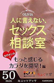 [OLIVIA]の人に言えない、セックス相談室 女のホンネ(1)~もっと感じるカラダを開発!編~ (カドカワ・ミニッツブック)