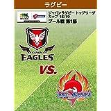 ジャパンラグビー トップリーグ カップ 18/19 プール戦 第1節 キヤノン vs. 日野