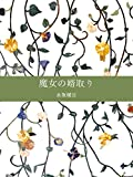 Marriage of the witch (Japanese Edition)