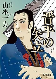 晋平の矢立 〈新装版〉 (徳間文庫)