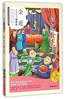 红鬼脸壳(金近爷爷是新中国儿童文学事业的奠基人。《儿童文学》杂志主编,中国少年儿童出版社顾问、编审。)