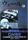 ヴェール―CIAの極秘戦略1987‐1987〈下〉