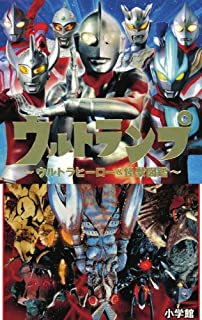 ウルトランプ: ウルトラヒーロー&怪獣図鑑 ([カレンダー])