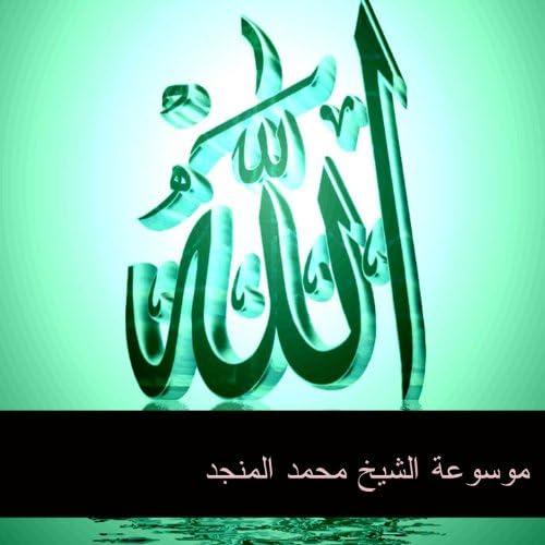 Muhammad Al Munjid
