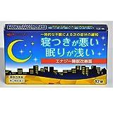 【指定第2類医薬品】エナジー睡眠改善薬 12錠 ×5